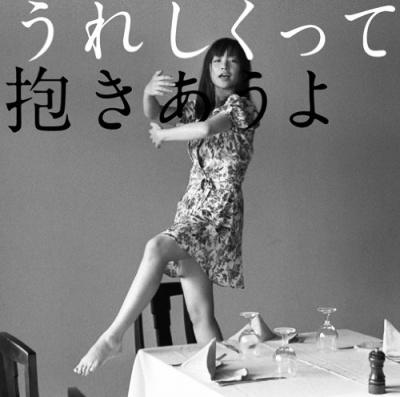 YUKI : Ureshikutte Daki Au Yo [Album]