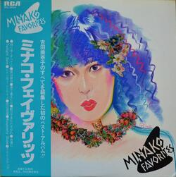 Minako Yoshida - Minako Favorites - Complete CD