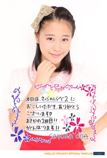 Oda Sakura solo event~Sakura no Shirabe 2~ morning musume