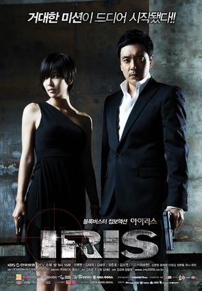 Iris (K drama)