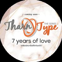 TharnType 2: 7 Years Of Love