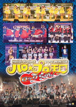 Hello! Project 2012 WINTER Hello☆Pro Tengoku ~Funky-chan~ / ~Rock-chan~