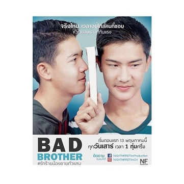 Bad Brother (2017)