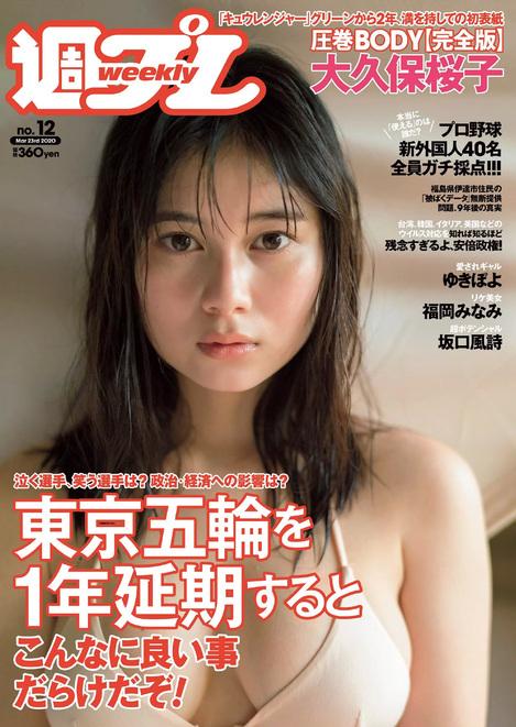 Magazine : ( [Weekly Playboy] - 2020 / n°12 )
