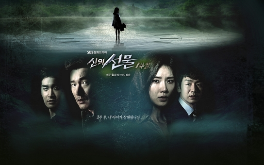 God's Gift - 14 Days [Bilan Final]