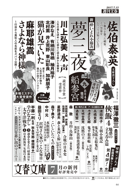 Magazine : ( [Weekly Bunshun] - 13/07/2017 )
