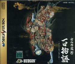 KODEN KOUREIJYUTSU HYAKU MONOGATARI - Hontoni Atta Kowai Hanashi
