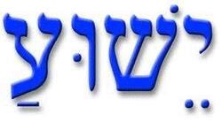 Le Nom de « Yéshoua » dans le livre d'Isaïe :