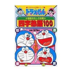 Doraemon yo ji jukugo 100
