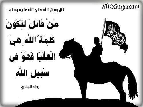 بطقات جهادية