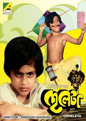 ছেলেটা / Chheleta. 1986.