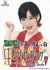 Erina Ikuta 生田衣梨奈 Hello!Project Tanjou 15th Anniversary Live Summer 2012 ~Ktkr Natsu no Fan Matsuri!~ Hello!Project Tanjou 15th Anniversary Live Summer 2012 ~Wkwk Natsu no Fan Matsuri!~Hello! Project 誕生15周年記念ライブ 2012 夏