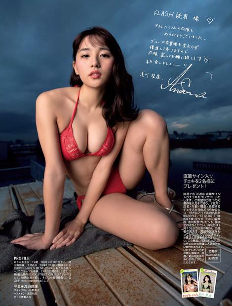 Magazine : ( [Flash] - |22/01/2019| )