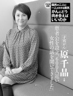 Magazine : ( [FRIDAY] - 31/03/2017 )