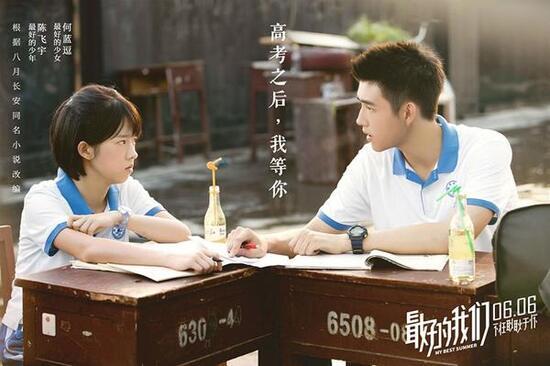 """Fiche Film """" My Best Summer """""""