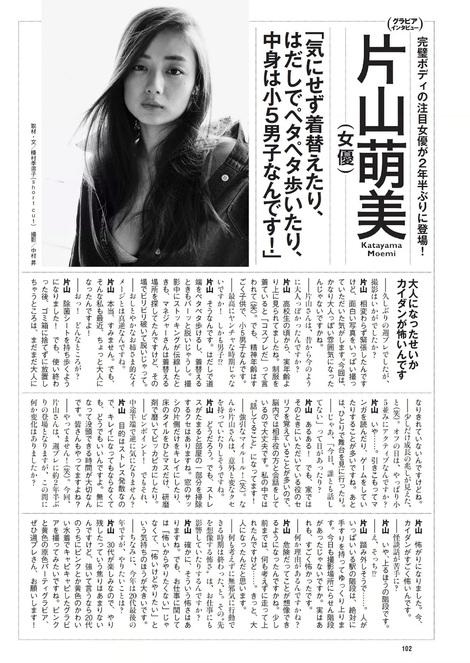 Magazine : ( [Weekly Playboy] - 2019 / n°46 )