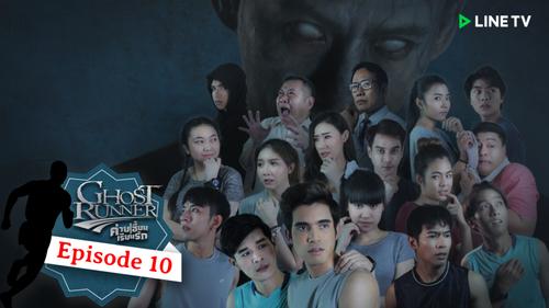 Épisode 10