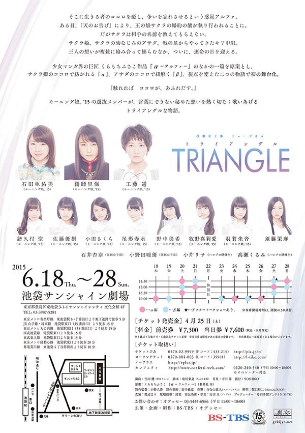 "Galerie Photos:""TRIANGLE -triangle-"""
