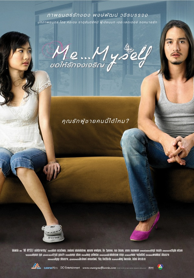 Me... Myself. (Film thailandais)