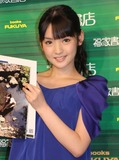 Event Blue Rose Sayumi Michishige Morning Musume Photobook