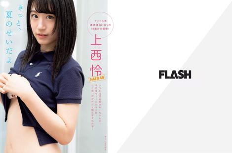 Magazine : ( [Flash] -  21/07/2020  )