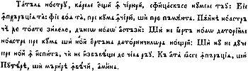 Exemple d'écriture en alphabet cyrillique antique