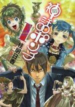 http://img.manga-sanctuary.com/big/shinwa-ponchi-manga-volume-1-japonaise-50138.jpg