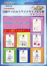 Akari : DVD Magazine et goodies