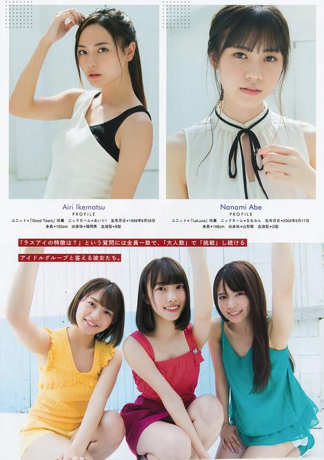 Magazine : ( [Young Magazine] - 2019 / N°47 - Last Idol & Aya Natsume Staring )