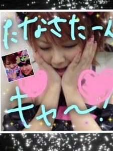 Félicitations pour ma Senpai bien aimée。(11.11.2012)