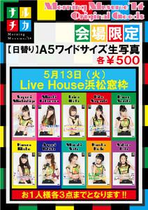 Naruchika Morning Musume'14 goodies