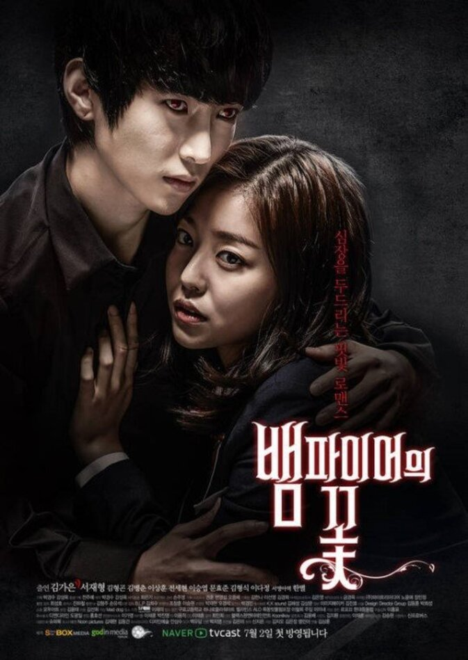 Vampire Flower (K drama)