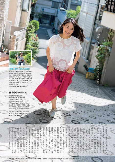 Magazine : ( [Weekly Playboy] - 2018 / n°33 )