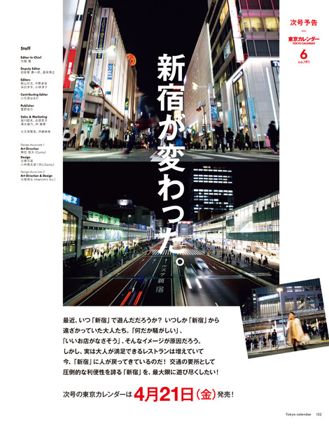 Magazine : ( [TOKYO CALENDAR] - 2017.05 / no.190 )