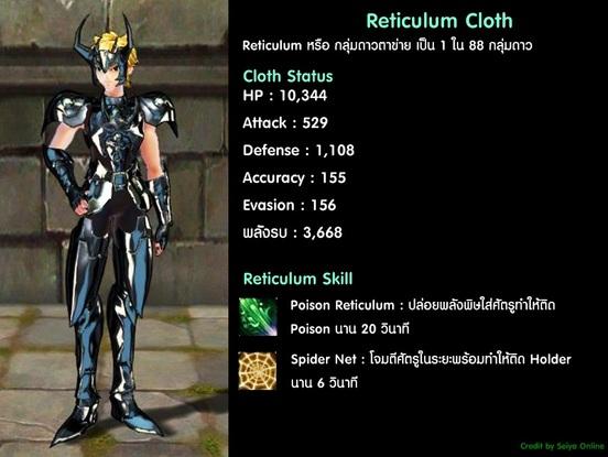 XLII - Armure du Réticule (Reticulum Cloth)