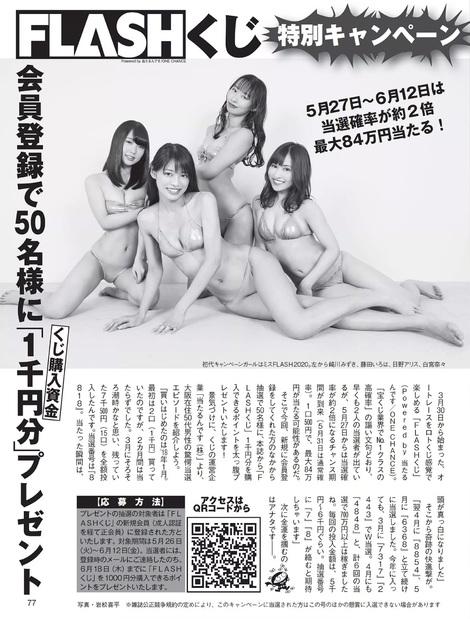 Magazine : ( [Flash] -  09/06/2020  )