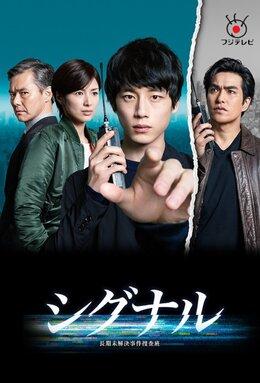 [J-Drama] Signal : Choki Mikaiketsu Jiken Sosahan