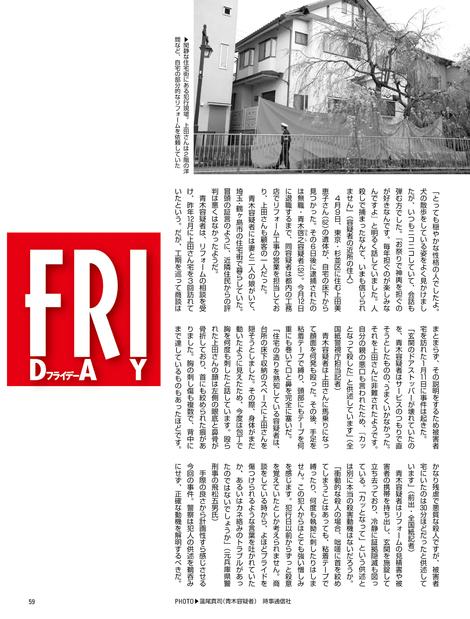 Magazine : ( [FRIDAY] - 05/05/2017 )
