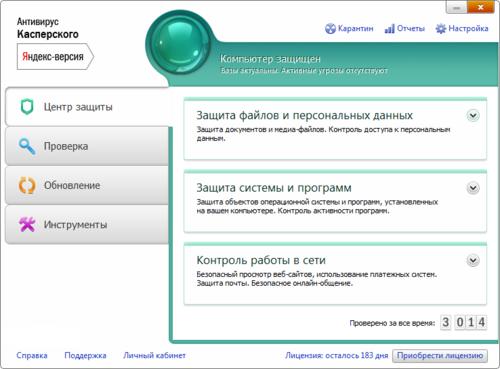 Kaspersky antivirus version Yandex - Licence 6 mois gratuit