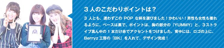 Collaboration Berryz x MiAdidas