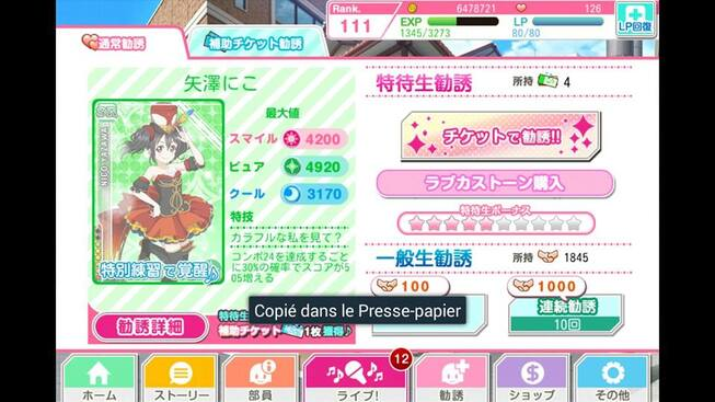 New scout ver.jp