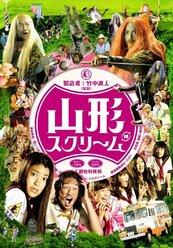 Sortie du Film Yamagata Scream