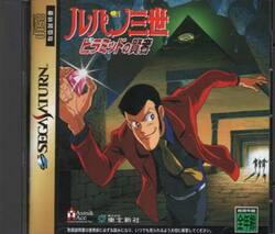 LUPIN THE 3RD THE SAGE OF PYRAMID