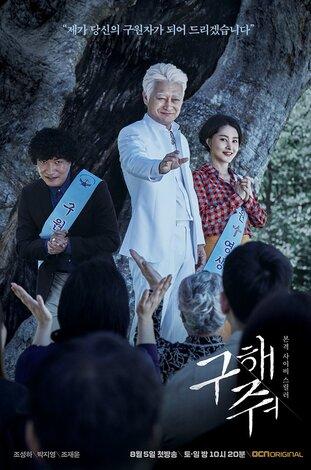 Save Me (drama coréen)