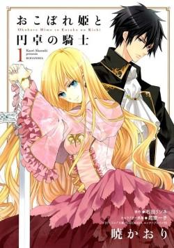 Couverture de Okobore Hime to Entaku no Kishi (Manga), Tome 1
