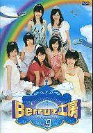 Berryz Kobo DVD Magazine Vol.9
