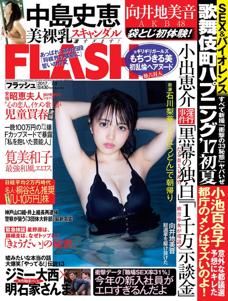 Magazine : ( [Flash] - |04/07/2017| )