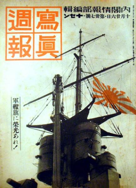 Affiche de porpagande japonaise