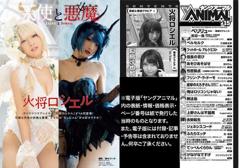 Magazine : ( [Young Animal] - 2020 / N°15 - Rosiel Kasyou & Sayaka Nitori Staring )