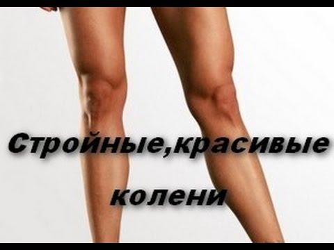Упражнения от целлюлита над коленями видео